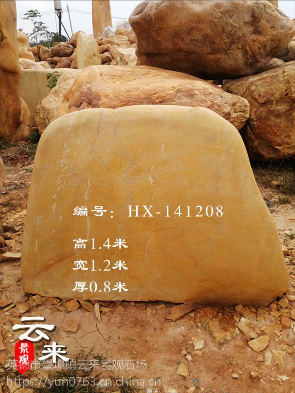批发招牌石 黄蜡石景观石 自然石 刻字石 黄石招牌石