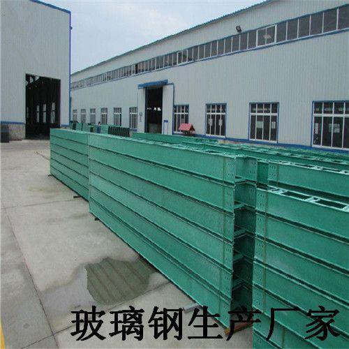 襄阳襄城玻璃钢梯式抗老化桥架厂家直销