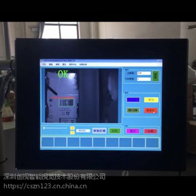 创视智能视觉糊盒机在线混料视觉检测系统