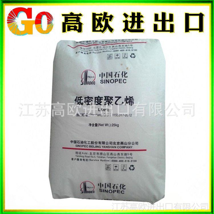 吹塑级LDPE/燕山石化/1F7B 农地膜用料 融指数7 高压LDPE薄膜级