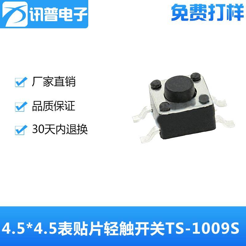 台湾讯普供应4.5*4.5*3.8贴片式轻触开关TS-1009S