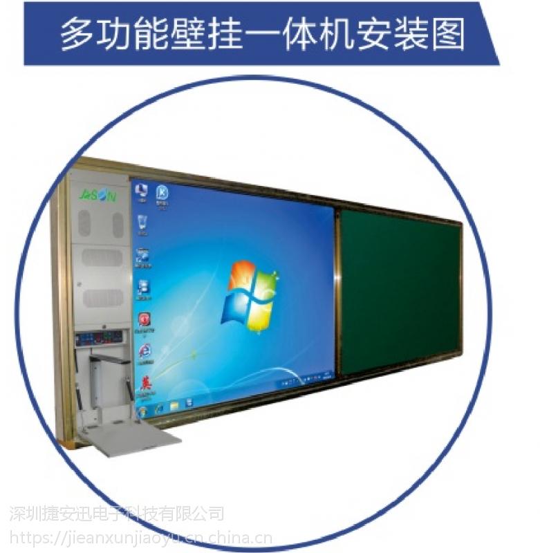 深圳捷安迅电子86寸安全环保多媒体教学一体机和电子白板