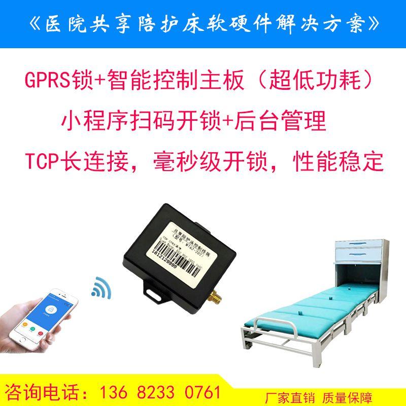 医疗共享陪护床扫码支付GPRS锁 系统小程序开发共享智能控
