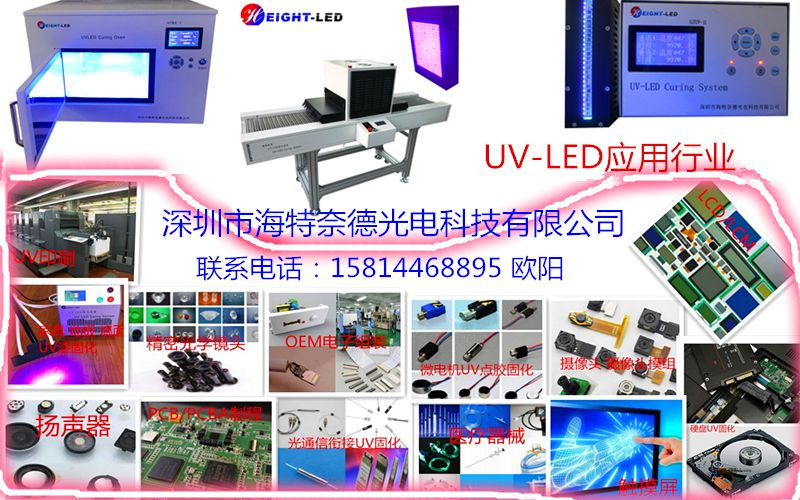 UVLED锂电池固化