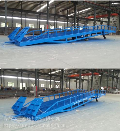 8吨10吨移动式登车桥卸货平台华工机械出厂价直销