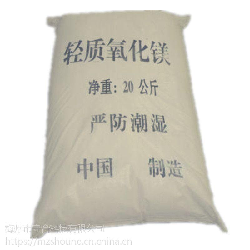 销售轻质高纯氧化镁95%耐火材料橡胶填料用于制造油漆颜料镁质水泥
