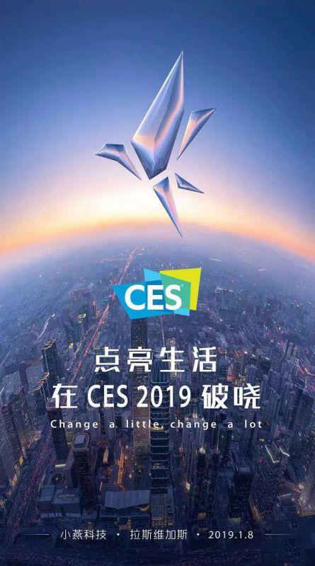 小燕科技亮相CES2019,Terncy智能家居品牌正式发布
