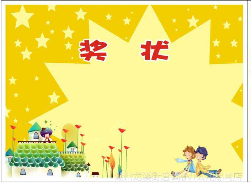 500张包邮16开卡通奖状幼儿园奖状批发铜版纸小学生奖可定制a系列图片