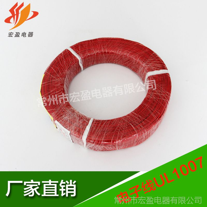 耐高温耐腐蚀不易变形电子线  无氧精铜导电性强 电子线UL1007-22