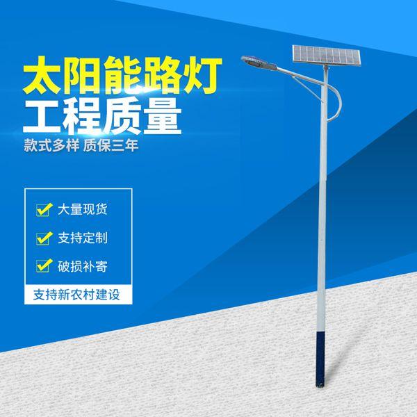 广元太阳能路灯厂家 6米太阳能路灯价格