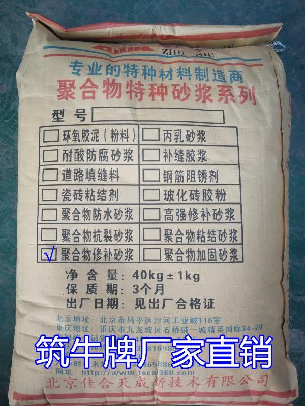 高强度聚合物修补砂浆厂家 品牌