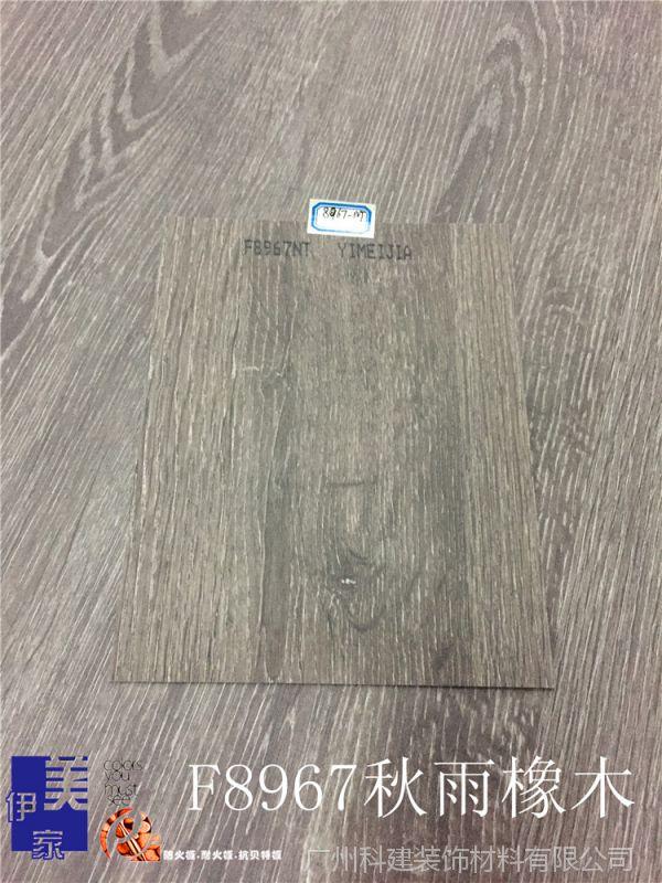 伊美家防火板8967NT秋雨橡木富美家同款耐火板家具贴面胶合板