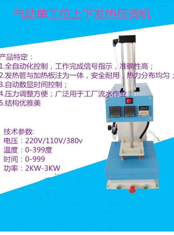 供应明丰绣花溶胶机平面压花机模具转印机压烫机