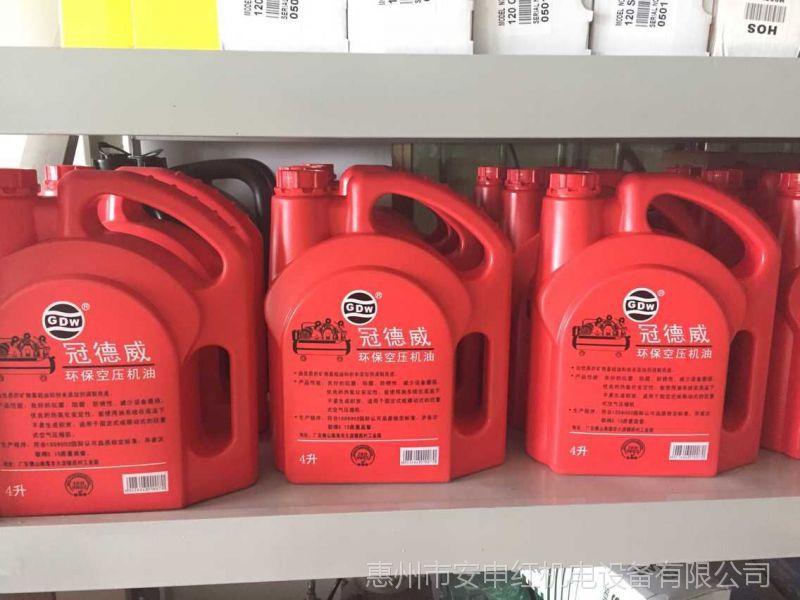 活塞式润滑油4L三栋 陈江 惠东 大亚湾  龙门  水口