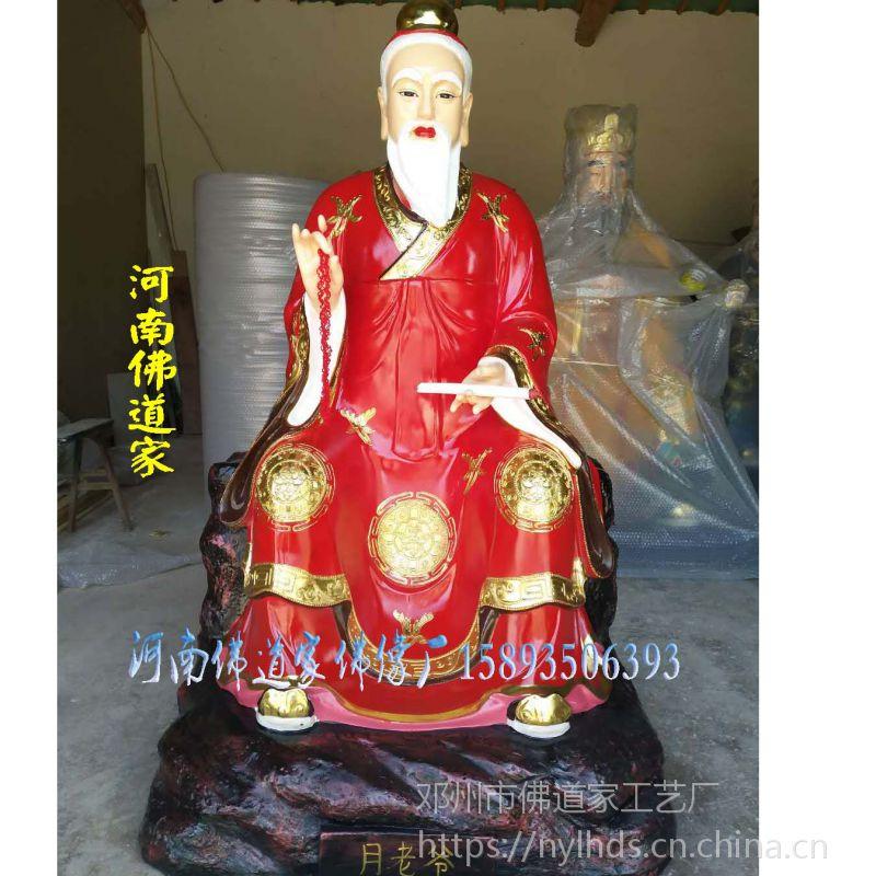 媒神月老神像 月老佛像雕塑 财神爷佛像 月下才人雕像1.6米