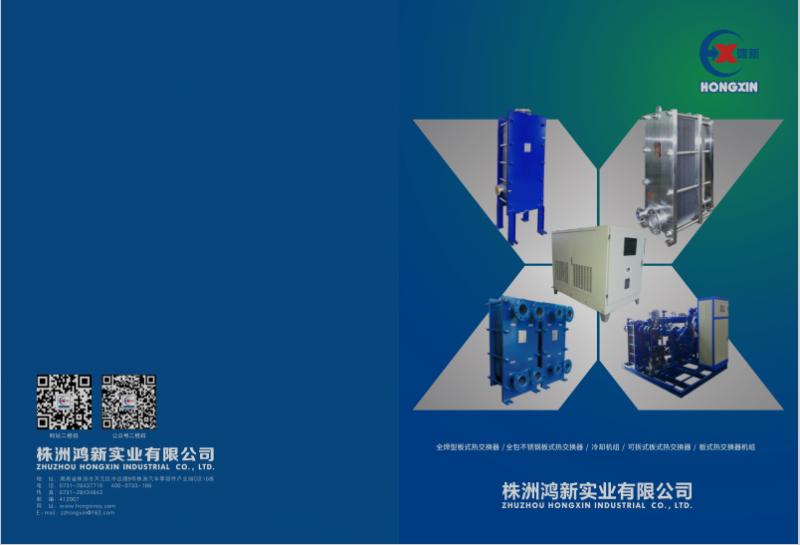 板式换热器专业生产厂家供应可拆式、全焊型板式换热器
