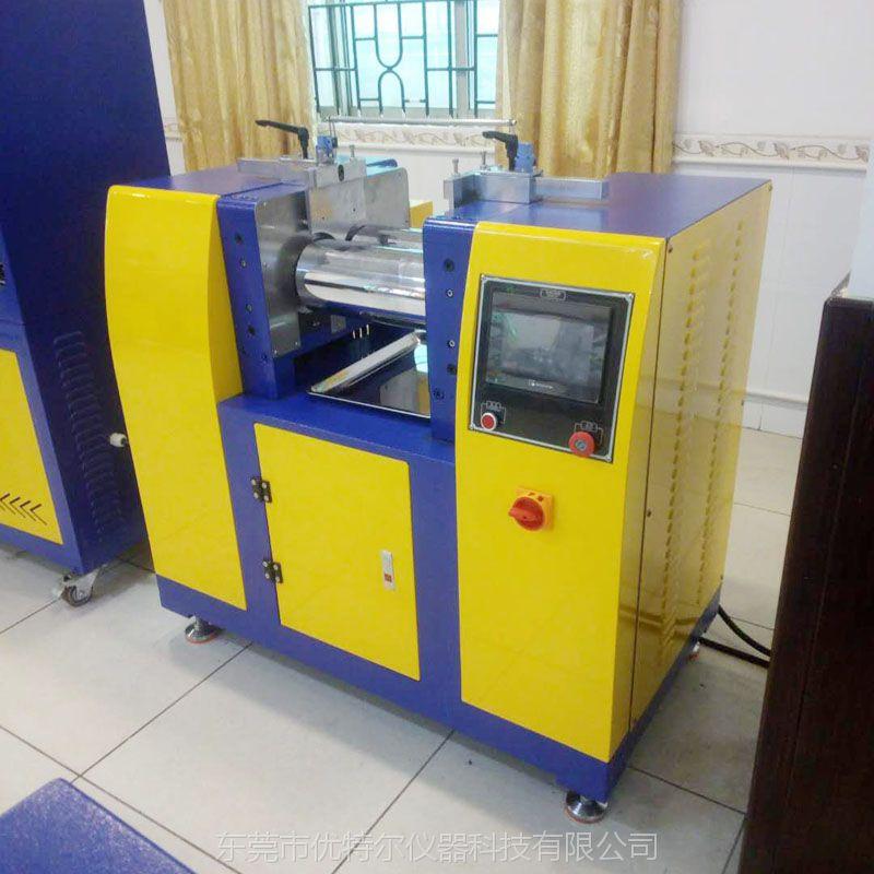 开炼机厂家 试验专用两辊炼胶机 小型实验室开炼机 双调程控型开炼机