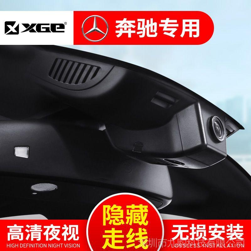 奔驰隐藏式专用行车记录仪联永96663高清夜视1080P全景行车记录仪