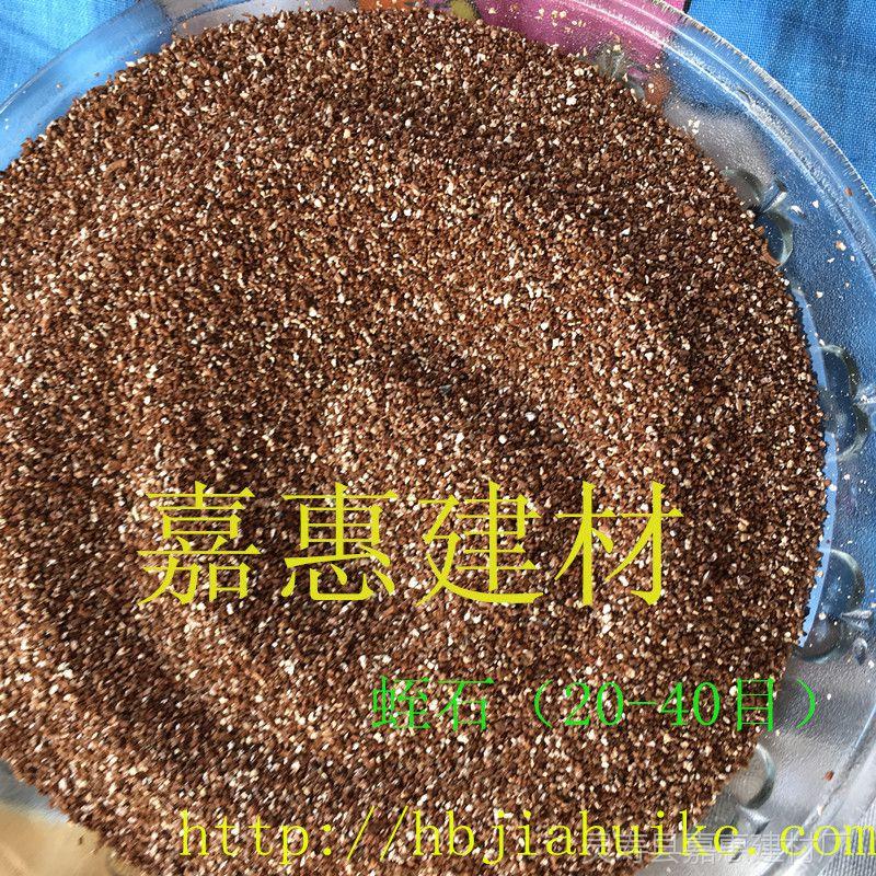 厂家直销优质膨胀蛭石20-40目 蛭石粉  蛭石价格