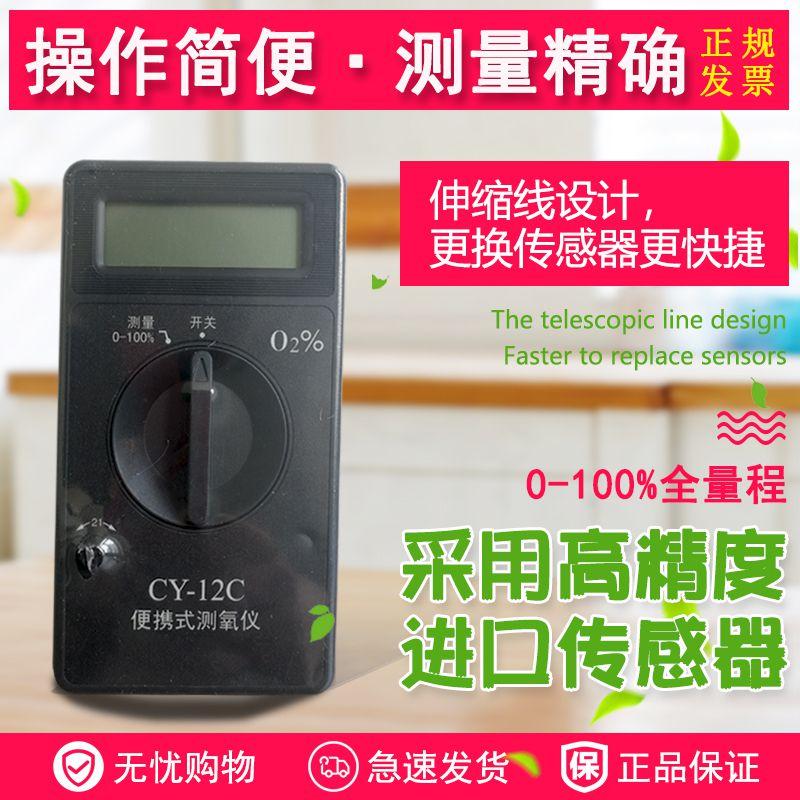 杭州得聚CY-12C便携式测氧仪氧浓度测定仪家庭制氧检测仪氧气分析进口传感