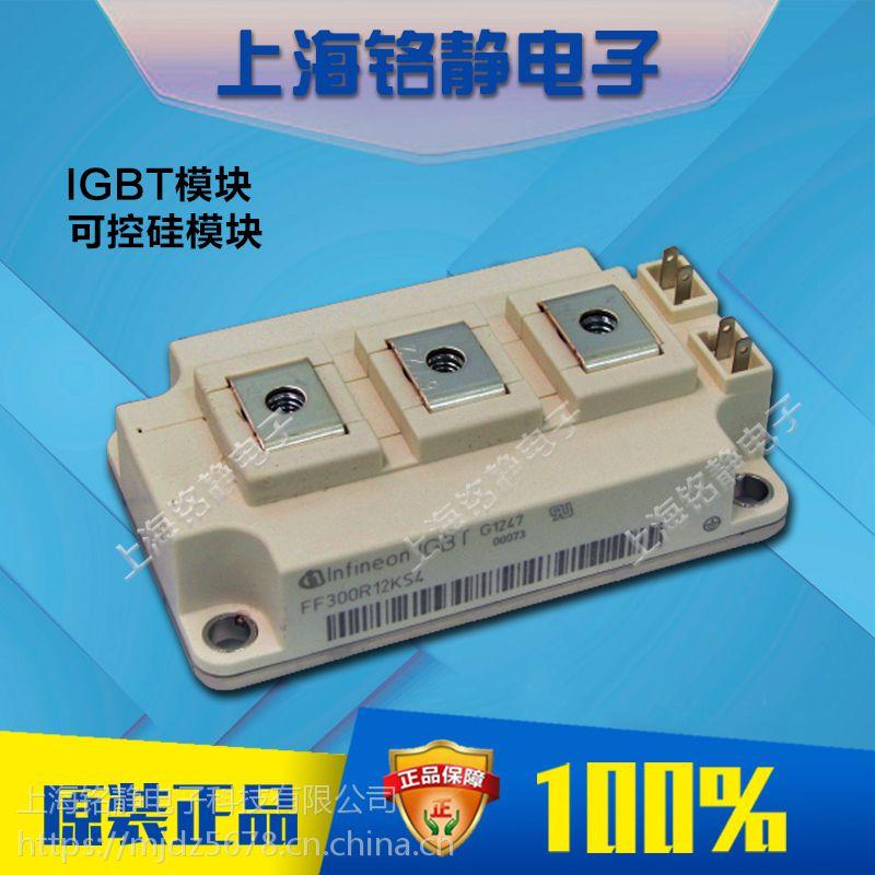 IGBT现货ff300r12ks4英飞凌INFINEON品牌单向二极
