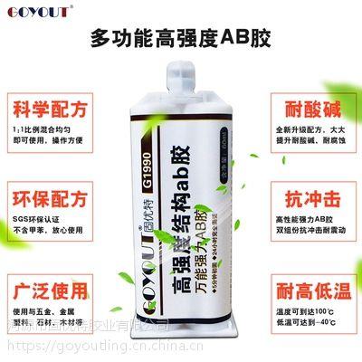 代替焊接胶水,金属焊接AB胶水,抗冲击AB胶水