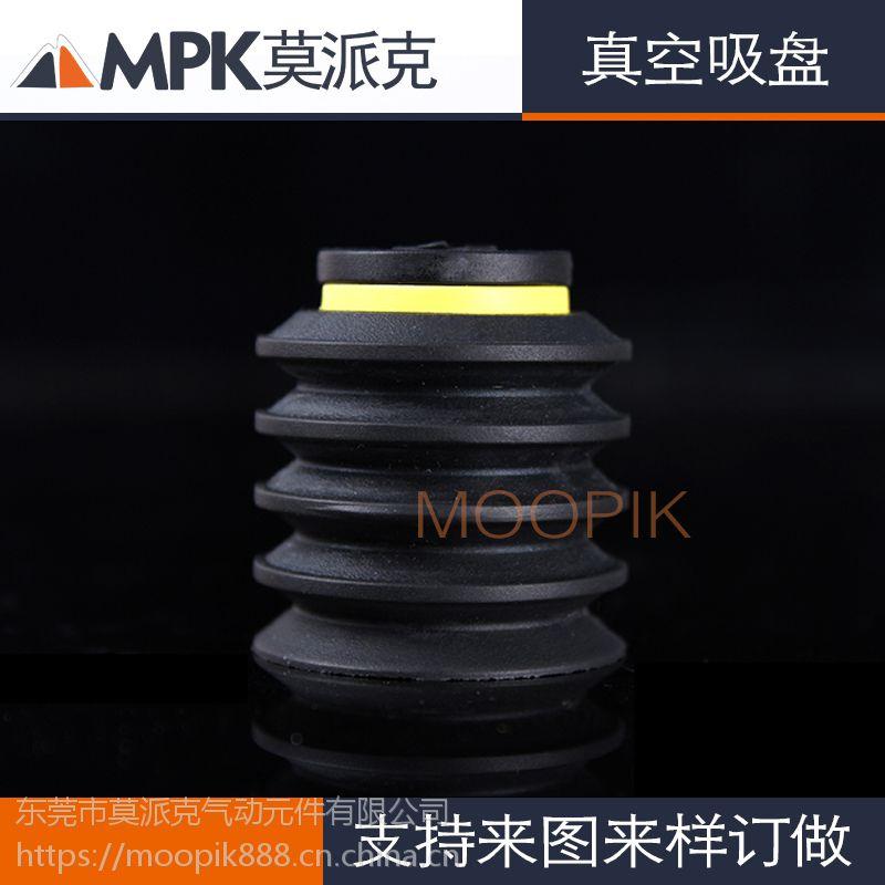 MPK莫派克真空吸盘 VBL40多波纹机械手机器人专用吸嘴 工业自动化气动元件弧面多层吸盘厂家