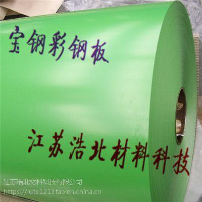 环保耐指纹氟碳镀铝锌彩涂彩钢板上海宝钢产