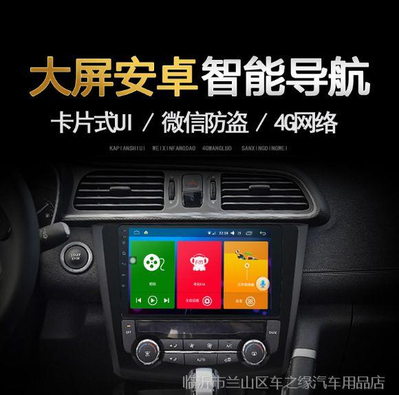雷诺科雷嘉jeep自由客指南者自由侠自由光4G车联网安卓导航大屏