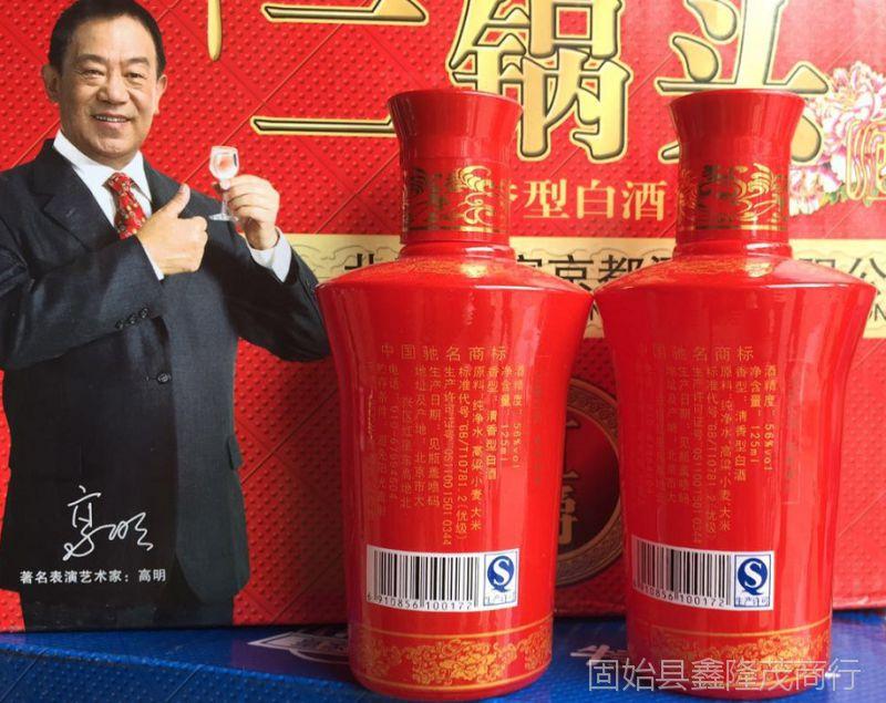 京都二锅头 红爵蓝爵 125ml白酒