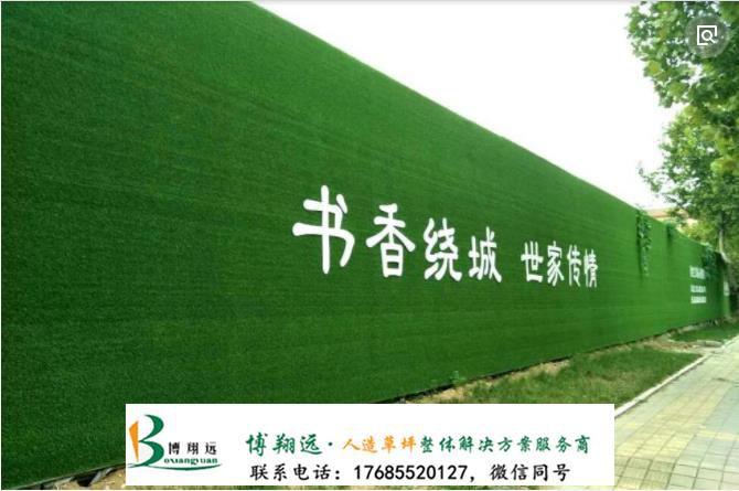 地产草皮绿植围挡文案方案一平方价格