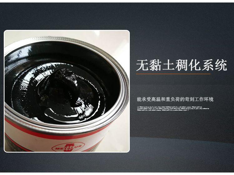 供应METALUB美特润耐高温润滑脂石墨高温润滑脂BG600含石墨固体润滑剂