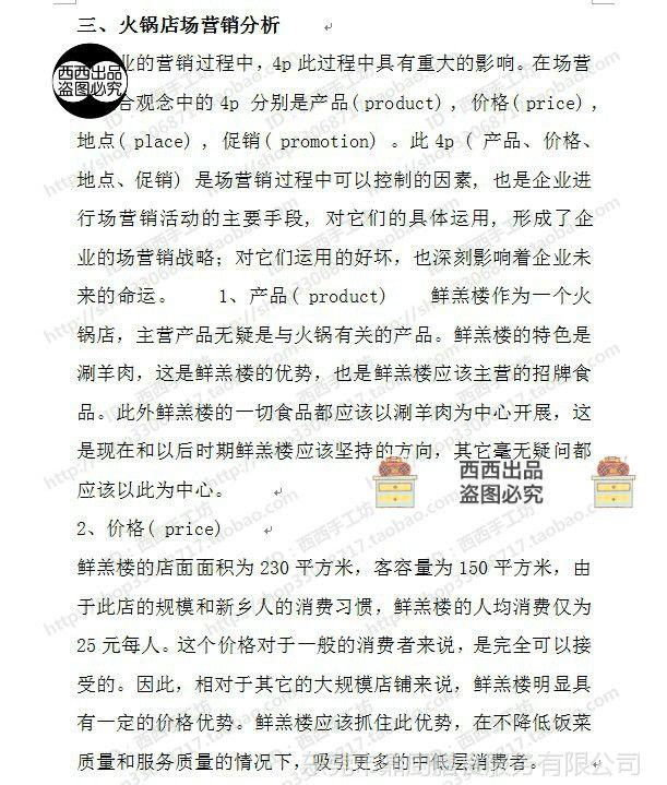 火锅店连锁图片经营筹备开店开业策划管理运多层板餐饮实木图片