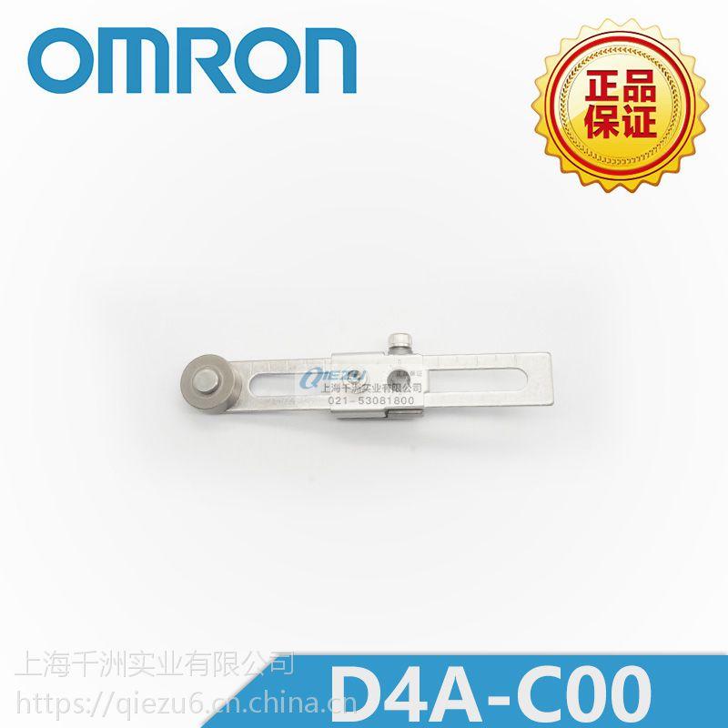 D4A-C00 行程/限位开关滚轮式摆杆 欧姆龙/OMRON原装正品 千洲