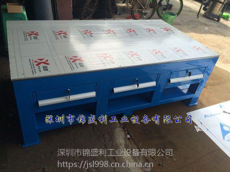 深圳锦盛利MJT-1029钳工维修工作台 加厚模具钳工台