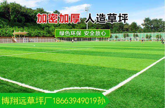 体育广场人造草坪的材料是什么