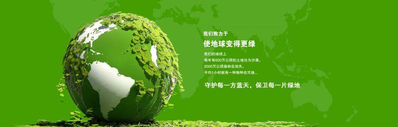 青岛明成环保科技展品
