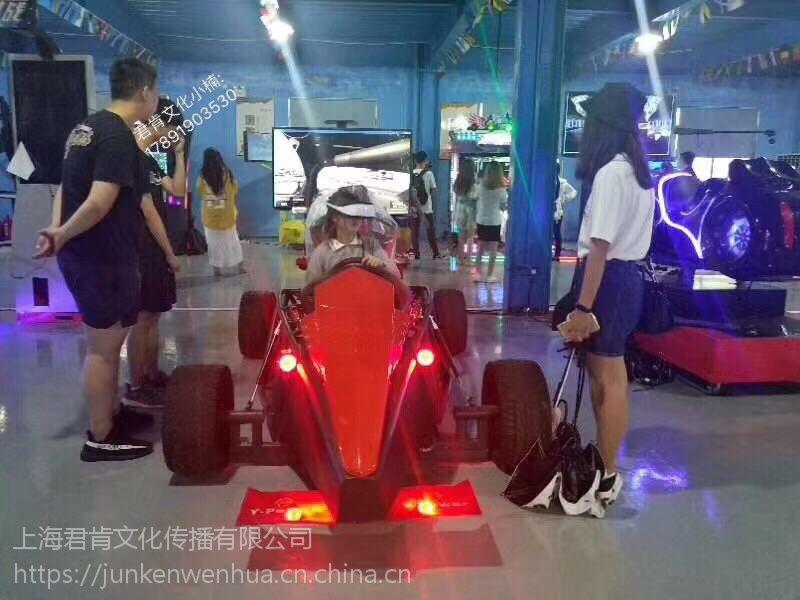上海君肯文化VR 滑板 VRF1赛车 出租