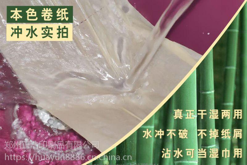 本色卷纸、原生竹浆纸