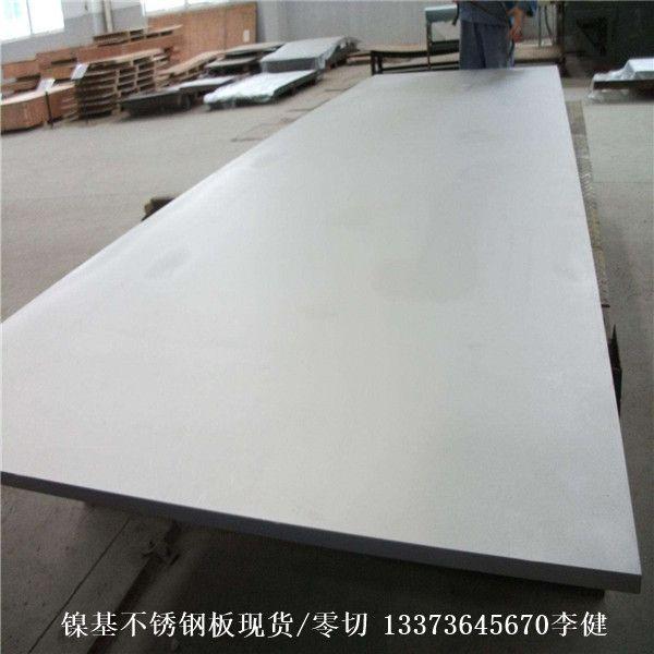 Incoloy800不锈钢板零切 不锈钢Incoloy800