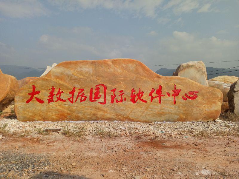 黄蜡石,大型景观石,园林造景黄蜡石厂家
