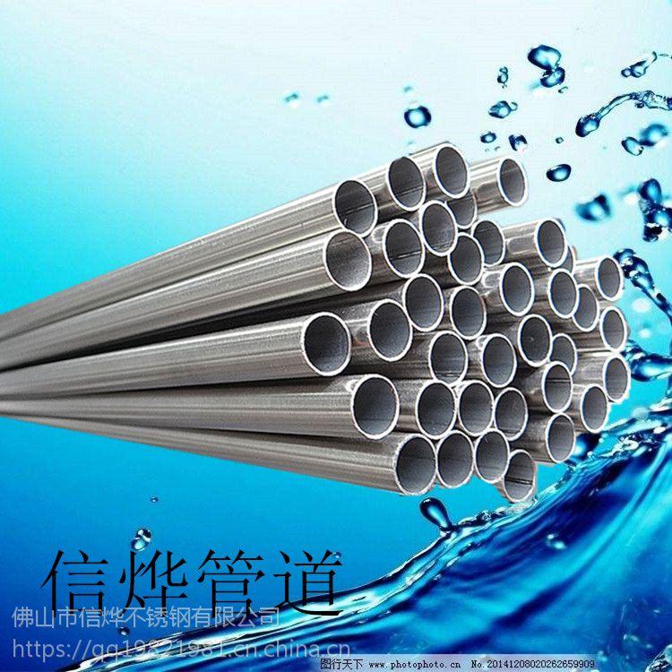 海南信烨双卡压式饮用水管,海口家用304卡压式不锈钢水管(可承受力)