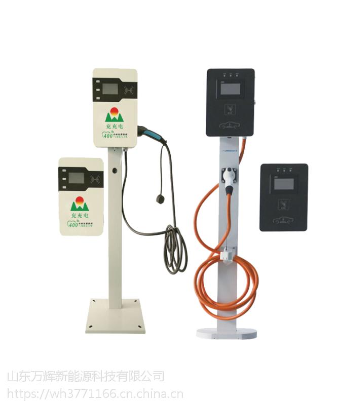 万辉7kw壁挂式交流电动汽车充电桩停车场专用