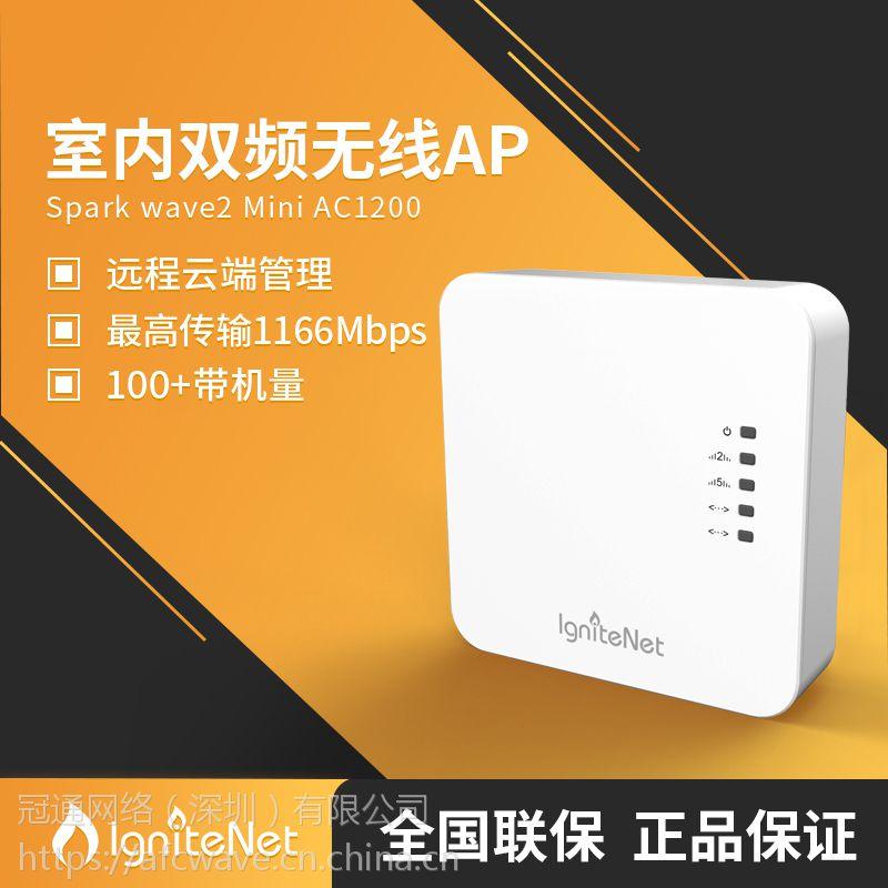 IgniteNet 路由器/AP室内双频迷你型1200M 千兆双频无线速率
