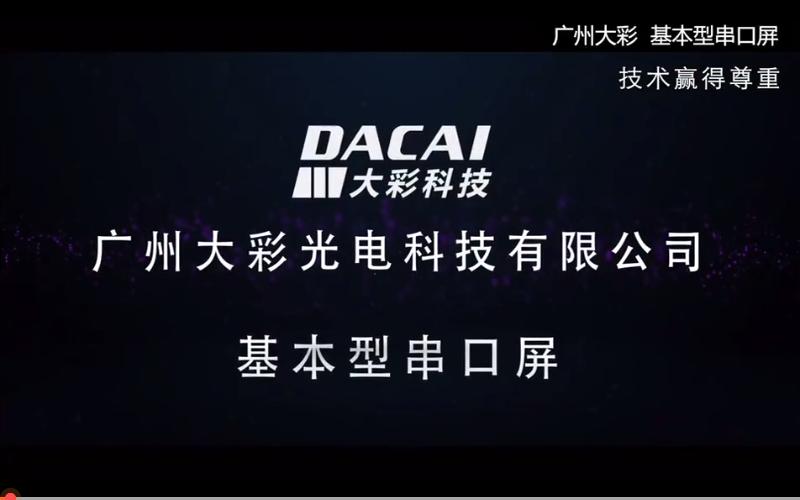 串口屏生产商_广州大彩光电基本型串口屏操作说明