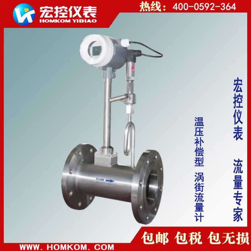 涡街流量计 宏控HKGB系列 测量原理视频
