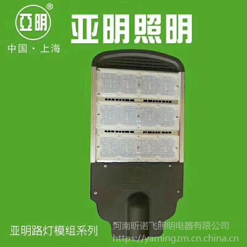亚明LED模组路灯头YM--120HCL-120W