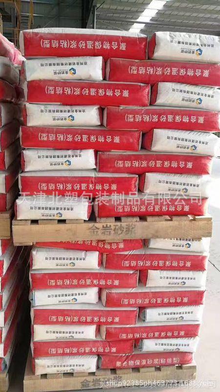 50公斤腻子粉瓷砖胶粘结剂轻质抹灰石膏砂浆方底阀口袋