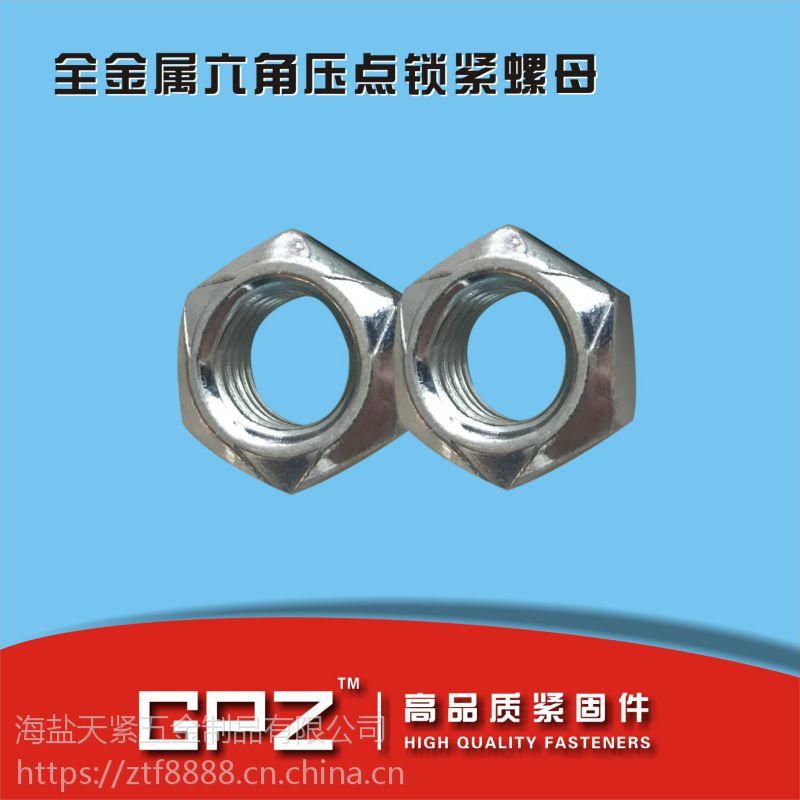 现货供应 压点螺母 DIN980V型 GB6184 全金属锁紧螺母 10级