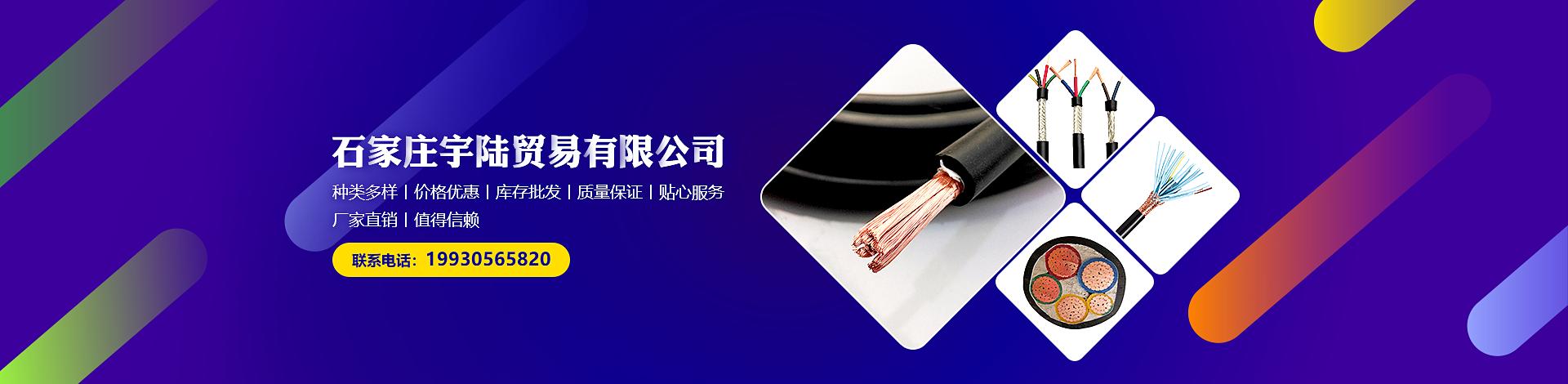 石家庄津润电缆有限公司